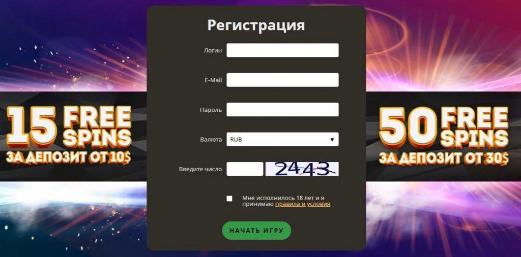 Форма регистрация на сайте Playfortuna